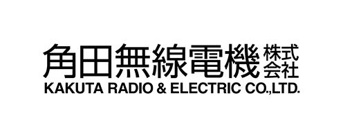 角田無線電機株式会社